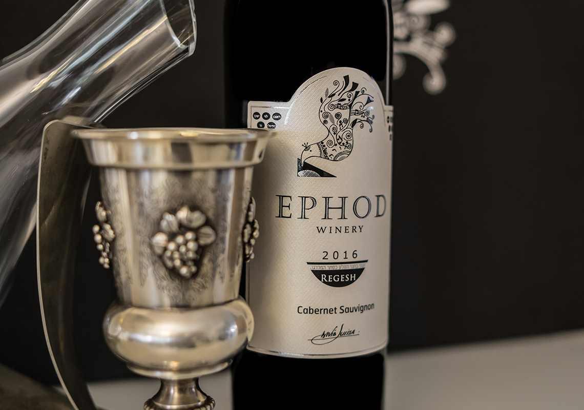 From the Hut Couture scene in Paris to the Passover Seder table: Ephod Winery presents wines for the holiday